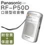 【附原廠耳機】Panasonic RF-P50D 口袋收音機 現貨速出 RF-P50 ICD-P26 P36【邏思保固】