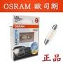 OSRAM歐司朗 LED 31mm 雙尖汽車小燈  6000K (1入)
