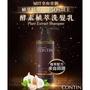 (預購)CONTIN康定酵素植萃洗髮乳 300ml