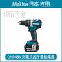 MAKITA 牧田 DHP484 充電式起子震動電鑽 18V DHP484Z【璟元五金】