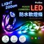 AIBO 鈞嵐 立嵐 USB-LIM7-200 USB高亮度黏貼式 RGB全彩LED防水軟燈條(多模式調光) 車用 露營