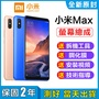 當天出貨🔥小米Max/小米max2/max3液晶螢幕總成 帶框 原廠 小米手機顯示觸摸屏 內外一體螢幕總成