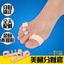 美腿分趾套 一對裝 腳趾分趾器 趾套 腳趾套 腳趾保護套 拇指保護套 防磨腳(V50-2402)