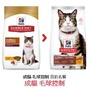 【魚皮寵物㍿】Hill's 希爾思 飼料 成貓 毛球控制 成貓化毛 10KG
