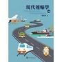 【現貨】現代運輸學 第四版 張有恆 華泰 9789869362948