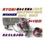 = 漁滿豐 = RYOBI WINNER 鋁合金雙線杯捲線器 6+1培林4500型 特價$1750元!