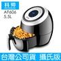 (免運公司貨) 科帥 氣炸鍋 AF606 5.5L 大容量 多功能 無油煙氣炸鍋