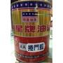 【正漆】明星油漆 捲門藍 / 傳統鐵捲門修繕使用 / 抗氧化不易退色 / 適用鐵器、木頭