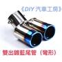 《DIY 汽車工房》雙出鍍藍尾飾管(彎型)