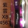 紫雲 X8 4567 蝦竿