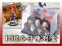 【尋寶趣】13R公仔陳列盒 公仔盒/展示盒/模型盒/標本盒/玩具盒/玩偶/透明盒 DB13