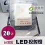《登富發》20W LED 投射燈 / 戶外防水投射燈 / 台灣製 / IP66 / 正白 / 暖白