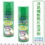 【九元生活百貨】冷氣機散熱片洗淨劑/450ml 冷氣清潔劑