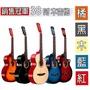 Lanjian系列 38吋 標準桶身 民謠木吉他(音質佳 木吉他 吉他 贈琴袋+背帶+彈片+全配+調音器)