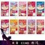 三隻小貓-日本 CIAO 啾嚕肉泥 系列 燒肉泥 產地日本 原廠公司貨 日本銷售第一 貓零食 肉泥