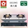 櫻花牌崁入式G-6120KS不鏽鋼面板兩口安全瓦斯爐