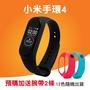小米手環4 (第八波預購期間加送錶帶2條)