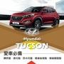 e系列【愛車必備TUCSON】Hyundai現代 晴雨窗 避光墊 托盤 蜂巢腳踏墊 後箱廂墊