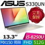 ASUS S330UN-0032D8250U 閃漾金 (i5-8250U/8G/512G/MX150 2G/四邊窄邊框