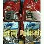 越南咖啡粉每包100
