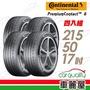 【Continental 馬牌】PremiumContact 6 舒適操控輪胎_四入組_215/50/17(PC6)