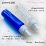 瓶瓶罐罐 現貨!100ml 透明/藍色不透光噴瓶 噴霧瓶 分裝瓶 PET瓶身 化妝水瓶 抗菌水分裝 不透光噴瓶