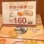 🌀YU團團🌀大甲 裕珍馨 六入 奶油小酥餅