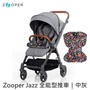 【蒲公英當天出貨】Zooper Jazz 全能型推車