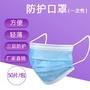 【現貨】口罩 現貨50入  成人兒童一次性口罩 3層過濾口罩 安全透氣 防塵防霧霾口罩 藍色一包