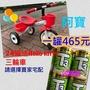 雪印T3、強3金成長營養配方900克 [24罐送kitty三輪車]顏色隨機出貨(賣家宅配)㊣阿寶㊣