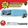 【KT】T300XW GPS測速倒車顯影式雙鏡頭1080P行車紀錄器+贈簡易胎壓偵測器