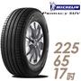 【米其林】PRIMACY SUV 舒適穩定輪胎_225/65/17(SUVMI)