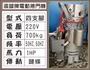 遙控器達人添誠電動捲門機 220V 四支腳 700kg 1馬力 型號TC-1000 傳動鏈條 鐵捲門 馬達 電磁開關