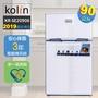 【KOLIN 歌林】90公升雙門小冰箱 (KR-SE20906W)白色(KR-SE20905S銀色)