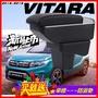【扶手倉庫】 SUZUKI VITARA 雙層升高款 中央扶手 扶手 扶手箱 中央扶手箱 中央扶手 雙層置物 USB充電