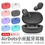 【AirDots超值版x送保護套】小米藍芽耳機 AirDots 超值版 迷你藍芽耳機 無線藍芽耳機【A0117】