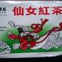 台灣農林 仙女紅茶200g