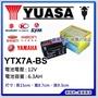 +桃園銓友電池- 湯淺 YUASA 7號 機車電瓶.機車電池 YTX7A-BS 三陽/ 光陽/山葉125cc 電池