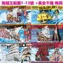 【模型屋】現貨 BANDAI 海賊王 ONE PIECE 航海王 海賊船 船艦1-14號+20週年梅莉號 千陽號 套餐組