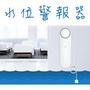 安力泰系統~水位警報器 水滿警報器 水箱警報器