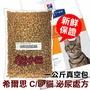 ★88小舖★希爾思 貓C/D 泌尿道護理 新包裝真空包 1公斤(分裝包) 泌尿處方飼料