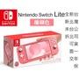 全新未拆 可面交 任天堂 Nintendo Switch lite 珊瑚色 主機 台灣公司貨