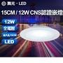 舞光 LED 15公分 12W 平面超亮崁燈  白光/自然光/黃光【東益氏】