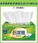 💕免運💕 (預購)倍潔雅 柔軟舒適抽取式衛生紙(150抽/110抽)