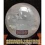 白水晶球&鈦晶[原礦]~直徑約8.8cm