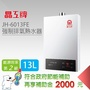 【蝦皮開幕慶】政府補助再2000 晶工牌熱水器 JH-6013FE 13L 強制排氣 原廠保固 批發零售