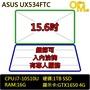 *OM*ASUS 華碩 UX534FTC-0073B10510U(i7-10510U/4G獨顯/SSD/15吋UHD)藍