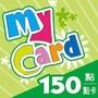 [小額店,非代儲] MyCard點數卡150點