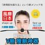 V臉鍛鍊器 鵝蛋臉 日本MTG PAO原理 瘦臉神器 臉部按摩 抗皺去法令紋(非MTG PAO) 巴掌臉