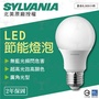 【貝利亞絕色】喜萬年 SYLVANIA LED 節能燈泡 3W 8W 10W 13W